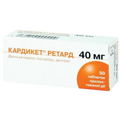 Фото Кардикет Ретард таблетки 40 мг №50.