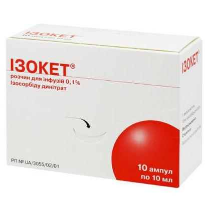 Фото Изокет раствор для инфузий 0.1 % 10 мл №10
