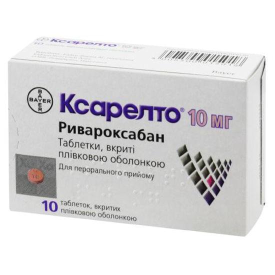 Світлина Ксарелто таблетки 10 мг №10