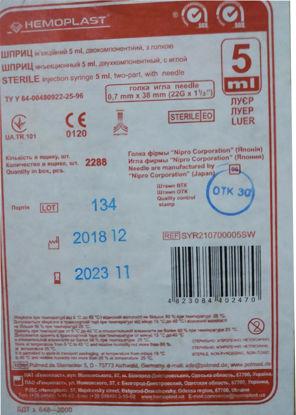 Фото Шприц инъекционный 5 мл Hemoplast двокомпонентный с иглой 0.7мм Х 38мм (22 G Х 1 1/2)