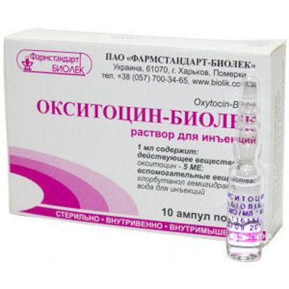 Фото Окситоцин-Биолек раствор для инъекций 5 МЕ/мл ампула 1мл №10