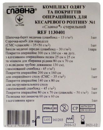 Фото Комплект одежды и покрытий операционных для кесаревого сечения 1 Славна стерильный